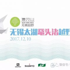 12.10 Wuxi Turtle Head Park Trail Run – NEW Race Packet Info