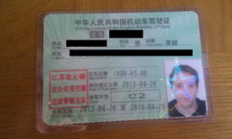 How To Get Your Driver's License in Wuxi