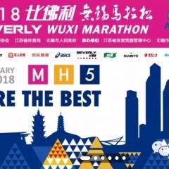 2018 Wuxi International Marathon: Signup Ends Jan 8