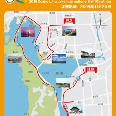 Free Spots For the Wuxi Lihu Half Marathon