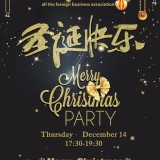 Wuxi International Chamber of Commerce – Christmas Event, Dec 14